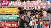 ★10/13(金)【100名規模】【心斎橋】恋活&友活メガコンパパーティー♪7割初参加のスペシャルイベント★