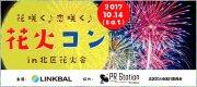 10/14(sat) 花咲く♪恋咲く♪花火コン 〜in 北区花火会〜