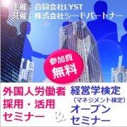 第3回 外国人労働者 採用・活用セミナー
