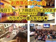土日の13時から17時迄行っていますカラオケ交流会・新宿