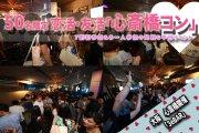 ☆10/15(日)50名『心斎橋コン』大阪ミナミの気軽な恋活&友活パーティー♪初参加7割以上☆