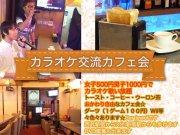 コーヒーお茶・トーストお替り自由13時から15時迄行っています楽しいカフェ会・新宿