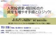 □■人気投資家・椙田拓也の資産を増やす手順とロジック!■□