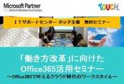 【大阪開催】「働き方改革」に向けたOffice365活用セミナー