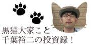 『黒猫大家こと千葉裕二の投資録』千葉裕二氏弊社セミナー初登壇!