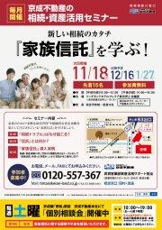 京成不動産の『家族信託』セミナー