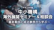 【東京】中小機構 海外展開セミナー&相談会
