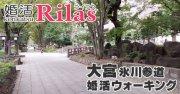 2017/11/19(日)11:30〜【大宮】大宮氷川参道、ウォーキングパーティー!