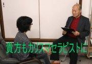 カリスマセラピスト養成のミラクルメンタルセラピー講座(2日間連続)