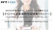 【15名様限定】オリジナル名刺無料作成特典付セミナー
