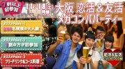 ★11/18(土)【100名規模】【心斎橋】恋活&友活メガコンパパーティー♪7割初参加のスペシャルイベント★