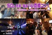 ☆11/19(日)50名『心斎橋コン』大阪ミナミの気軽な恋活&友活パーティー♪初参加7割以上☆