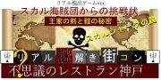 【リアル謎解き街コン】不思議のレストラン神戸vol.15