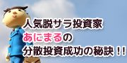 ☆東京平日開催☆ 人気脱サラ投資家あにまるの分散投資成功の秘訣!!