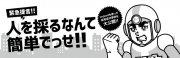 【大阪エリア】採用力定着セミナー【SEO対策無料特典】