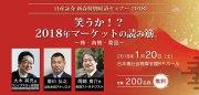 日産証券新春セミナー「笑うか!?2018年マーケットの読み筋。〜株・為替・商品〜」