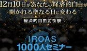 【今年最後のチャンス到来】IROAS 1000人セミナー 119万相当のプレゼントあり