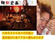 12.10麻布★緊急特別企画★合同メガパーティ☆200名規模Xmas★大コラボイベント★
