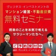 【1/13(土)渋谷開催!】 サラリーマンの楽々不動産投資