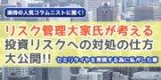 リスク管理大家氏が考える投資リスクへの対処の仕方大公開!!(札幌)