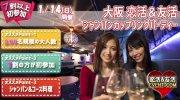 ★1/14(日)【100名規模】【心斎橋】恋活・友活シャンパンカップリングナイトパーティー★
