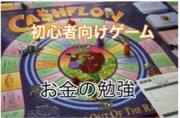 【初心者向け】【実績NO.1】東京キャッシュフローゲーム会
