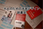 【20代限定】あなたの未来は環境と習慣で決まる 東京 夜活 カフェ会