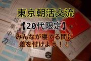 【20代限定】チャンスは平日の朝にある!!  東京カフェ会交流