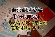 【20代限定】あなたの未来は環境と習慣で決まる 東京 昼活 カフェ会