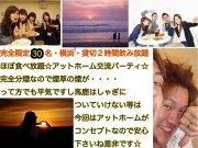 2・24(土)横浜・貸切2時間・分煙・煙草が苦手な人も大丈夫☆チョコレートファウンテンもあります★