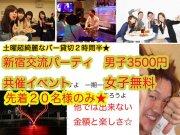 2.17(土)新宿共催交流パーティ半立食イベント☆女子無料0円ですが飲み放題、料理付