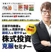 【無料】日経平均を使って副収入を稼ぐ為の、株式投資克服セミナー in東京 3/18(日)