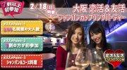 ★2/18(日)【100名規模】【心斎橋】恋活・友活シャンパンカップリングナイトパーティー★