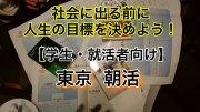 【就活者・学生向け】自分の未来と向き合おう!  東京朝活 カフェ交流会