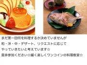 3月3(日) 横浜で料理教室を行います☆楽しく料理をしましょう☆