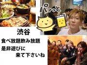 渋谷3.7(水)仕事帰りに是非☆食べ飲み放題、初参加、一人参加大歓迎