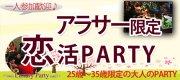 ★2/23(金)【100名規模】アラサー限定神戸三宮コン♪初参加が7割以上の街コン&恋活イベント♪★