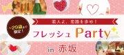 3月24日(土)赤坂☆友活・恋活パーティ☆景品付きゲームで交流も深まること間違いなし!《18歳〜29歳♪》