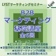 第4期 B2Bマーケティング基礎講座【定性分析の本質と活用】≪4/6≫