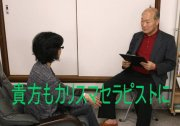 カリスマメンタルセラピスト養成講座