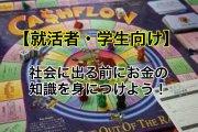 【就活者・学生向け】【初心者歓迎】お金の基礎知識  東京キャッシュフローセミナー