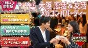 ★3/18(日)【100名規模】【心斎橋】ダイニング貸切メガコンパ♪恋活・友活チーズフォンデュパーティー★