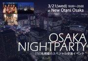 ★3/21(水・祝)【150名規模】恋活・友活OSAKA NIGHT パーティー in スカイラウンジ貸切♪
