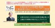 【3/15@大阪(無料)】お客さまからの信頼を獲得し、企業価値を高めるコンプライアンス教育