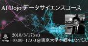 【AI Dojo】データサイエンスコース開催!