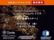 【経営勉強セミナー】fabbit Conference in alliance with FGN