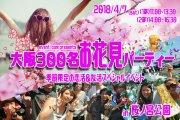◆4/7(土)【桜ノ宮】【お花見】300名規模♪誰でも参加しやすいお花見パーティーイベント◆