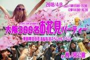 ◆4/8(日)【桜ノ宮】【お花見】300名規模♪誰でも参加しやすいお花見パーティーイベント◆