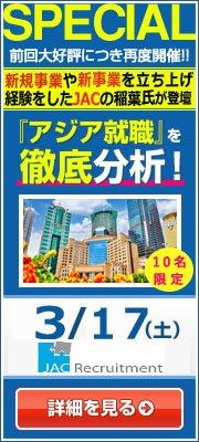 『アジア就職スペシャルセミナー』  〜20代での現地ネットワークの作り方〜