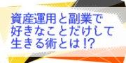 ☆平日開催☆ 資産運用と副業で好きなことだけして生きる術とは!? 玉崎孝幸氏登壇